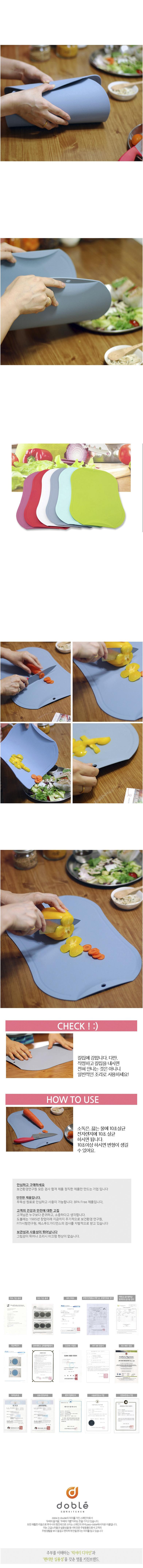정품 칼집 안나는 도블레 도마 대 이유식 실리콘도마 - 갓샵, 29,000원, 도마, 실리콘 도마