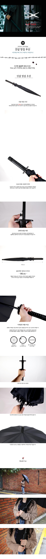 SNS인싸템 갓샵 사무라이 장검우산 특이한 조로 칼모양 엄브렐라 - 갓샵, 14,900원, 우산, 자동장우산