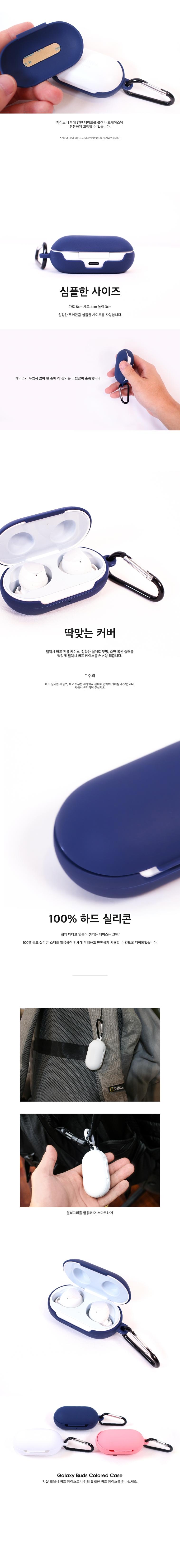 삼성 하드 갤럭시 버즈 버드 실리콘 키링 케이스 - 갓샵, 5,500원, 이어폰, 이어폰 악세서리